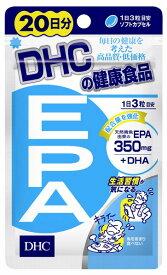 DHC EPA 20日分【健康食品・サプリメント・DHA・EPA・サポート】