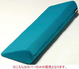 ケープ フィットサポート800タイプ 専用カバー