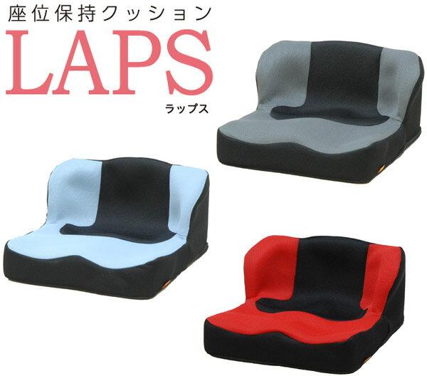【送料無料】タカノ 座位保持クッション LAPS(ラップス) 【骨盤サポート・車椅子用クッション・体圧分散クッション】