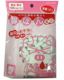 <メール便送料無料>鼻ぽん ミニサイズ 1袋(46個入) 不織布マスク付き【花粉症・鼻水止め・風邪の症状に】