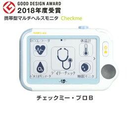 【送料無料】ECGラボ Checkme Pro B チェックミー・プロB スタンダードモデル【デイリーチェック・動脈血酸素飽和度(SpO2)・パルスオキシメーター・携帯型心電計】