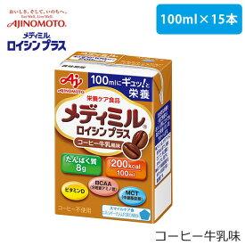 味の素 メディミル ロイシンプラス コーヒー牛乳風味 100ml×15個【まとめ買い1ケース・栄養補助飲料・最小サイズ高栄養・低栄養ケア・体力低下】