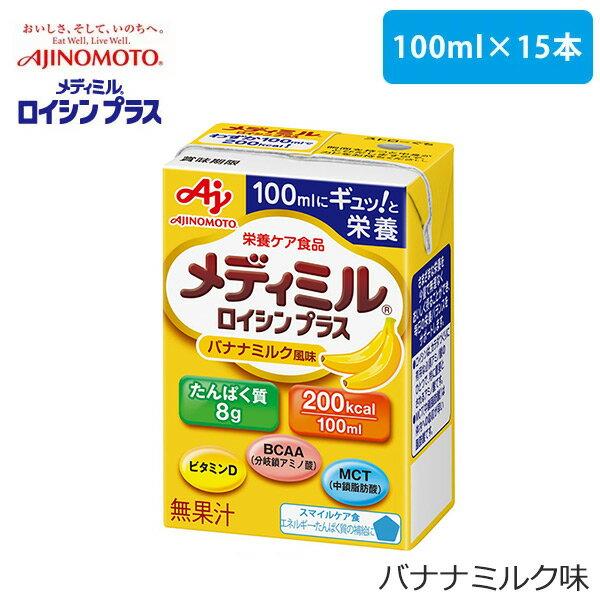 味の素 メディミル  ロイシン プラス バナナミルク風味 100ml×15個【まとめ買い・栄養補助食品・最小サイズ・必須アミノ酸・筋肉づくり】