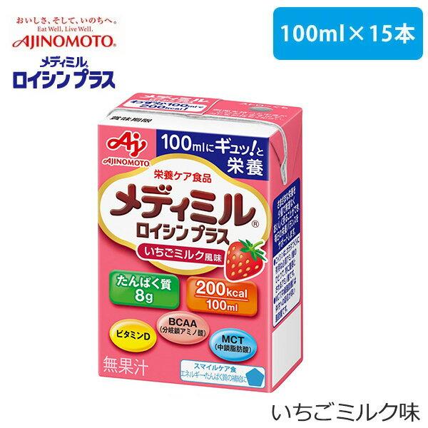 味の素 メディミルロイシン プラス いちごミルク風味 100ml×15個【まとめ買い・栄養補助食品・最小サイズ・必須アミノ酸・筋肉づくり】