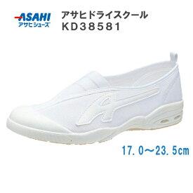 《あす楽対応》アサヒ ドライスクール 009EC ホワイト 17.0〜23.5cm アサヒシューズ【新学期・入学・スクールシューズ・上履き・室内履き・学生・日本製・キッズ・うわぐつ】