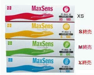 プラスチック手袋(薄手) MaxSens パウダーなし 100枚入×10箱 未滅菌 PF-MAX XS/PF-MAX S/PF-MAX M/PF-MAX L【マックスセンス】【ケース販売】【使い捨て手袋】【薄手手袋】【ホスピタルサービスオ