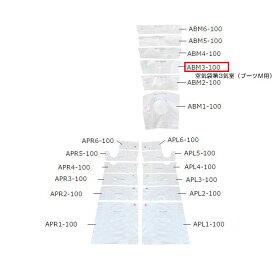 ◆ポイント2倍◆フィジカルメドマー 空気袋第3気室(ブーツM用)ABM3-100 日東工器【オプション・フットケア・足マッサージ・フットマッサージャー・家庭用エアマッサージ器・医療用マッサージ器】