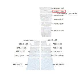 ◆ポイント2倍◆フィジカルメドマー 空気袋第5気室(ブーツM用)ABM5-100 日東工器【オプション・フットケア・足マッサージ・フットマッサージャー・家庭用エアマッサージ器・医療用マッサージ器】