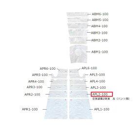 ◆ポイント2倍◆フィジカルメドマー 空気袋第2気室 左(パンツ用)APL2-100 日東工器【オプション・フットケア・足マッサージ・フットマッサージャー・家庭用エアマッサージ器・医療用マッサージ器】