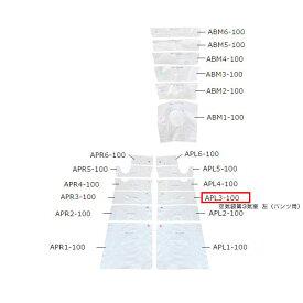 ◆ポイント2倍◆フィジカルメドマー 空気袋第3気室 左(パンツ用)APL3-100 日東工器【オプション・フットケア・足マッサージ・フットマッサージャー・家庭用エアマッサージ器・医療用マッサージ器】