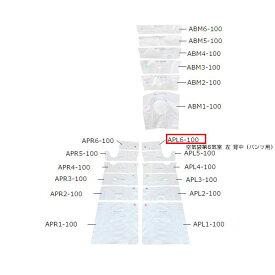 ◆ポイント2倍◆フィジカルメドマー 空気袋第6気室 左 背中(パンツ用)APL6-100 日東工器【オプション・フットケア・足マッサージ・フットマッサージャー・家庭用エアマッサージ器・医療用マッサージ器】