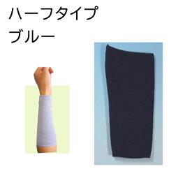 <メール便送料無料>大杉ニットシャントフレンド ハーフタイプ  ブルー【透析患者様のシャント部分の保護や刺針痕のカバーに最適。ニット製手首カバー・手首専用カバー・シャントカバー】