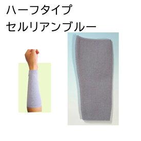 <メール便送料無料>大杉ニットシャントフレンド ハーフタイプ  セルリアンブルー【透析患者様のシャント部分の保護や刺針痕のカバーに最適。ニット製手首カバー・手首専用カバー・シャントカバー】