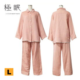 極眠 二重ガーゼ婦人パジャマ  Lサイズ 73380903 ナイガイ【綿100%・前開き・ギフト・レディースねまき・寝巻】