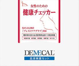 DEMECAL(デメカル)血液検査キット女性のための健康チェッカー(生活習慣病+糖尿病+乳がん自己触診グローブ付)【簡単検査・病気検査・病気発見・検査セット・郵送検査・自己採血】