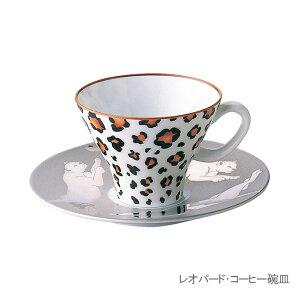 【今だけ10%OFFクーポン】レオパード コーヒー碗皿 1566-1HYA 香蘭社【有田焼・ティーカップ・カップ&ソーサー・ギフト・内祝・贈り物・磁器】