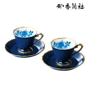 【ラッピング無料】サムシングブルー・ペア碗皿(2客組) R488-2HQ 香蘭社【カップ&ソーサー・ティーカップ・ペア・おしゃれ・上品・食器・内祝・結婚祝い・贈り物】