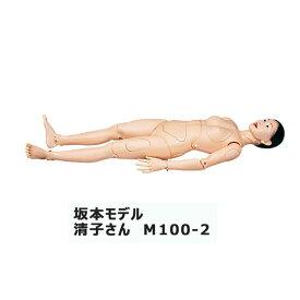 【送料無料】【直送の為、代引き不可】坂本モデル 清子さん M100-2【実際に入浴可能な全身モデル】【M100−2】【入浴シミュレーター・モデル人形・模型・入浴シミュレーター人形・医療シミュレーター】