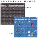 カレンダーポケット W-416BL/W-416BR アズワン【W−416・薬入れ・薬ケース・薬ポケット・くすりケース・薬収納・薬…
