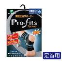 プロフィッツ 薄型圧迫サポーター 足首用 ピップ【プロ・フィッツ・PS267・PS268】【足首サポーター・足首サポート…