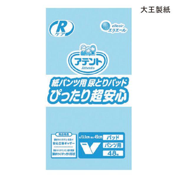 (大王製紙)アテント Rケア 紙パンツ用尿とりパッドぴったり超安心 業務用(吸収目安300cc)(48枚入り×1袋)【ポイント10倍セール実施中!】10P03Dec16