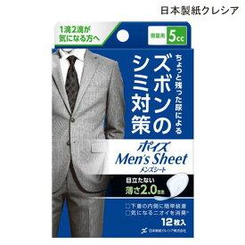 【ポイント10倍】(日本製紙クレシア)ポイズ メンズシート 微量用(吸収目安5cc)(幅12.5cm×長さ19cm)(12枚入り×24箱)【送料無料】