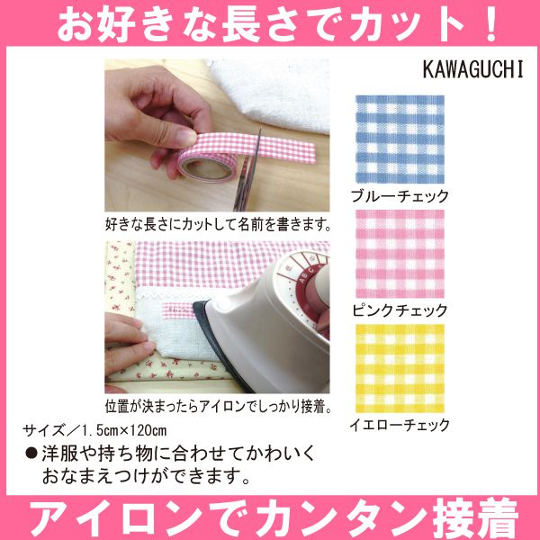 (KAWAGUCHI)くるくるおなまえテープ 1.5cm(1.5cm×120cm)(ブルーチェック/ピンクチェック/イエローチェック)【ポイント10倍セール実施中!】10P03Dec16