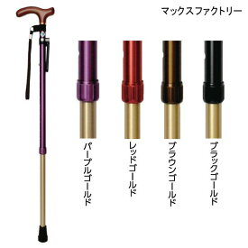 【送料無料】(マックスファクトリー)ツートンステッキ(10段階調整)杖ピタ付き(カラーは5種類)(長さ72〜94.5cm、2.5cmピッチ)(重さ300g)【ポイント10倍セール実施中!】10P03Dec16