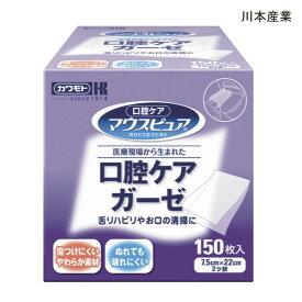(川本産業)マウスピュア口腔ケアガーゼ(150枚入り)【ポイント10倍セール実施中!】10P03Dec16