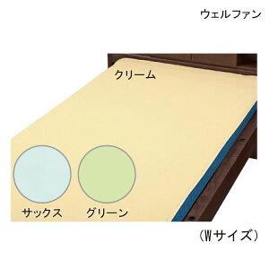 【ポイント10倍】(ウェルファン)綿混パイルベッドパッド型 防水シーツ(Wサイズ:95cm×195cm)(クリーム/サックス/グリーン)(耐熱温度150℃)【送料無料】