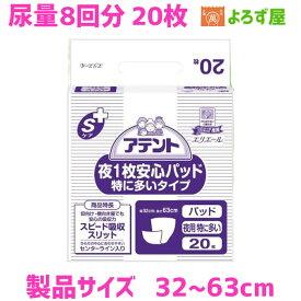 尿取りパッド アテント Sケア 夜1枚安心パッド 特に多いタイプ インナーシート 20枚入 おしっこ8回分 業務用