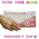 【特価】プラスチックグローブ パウダー無し Mサイズ 業務用 介護現場で使われているビニール手袋