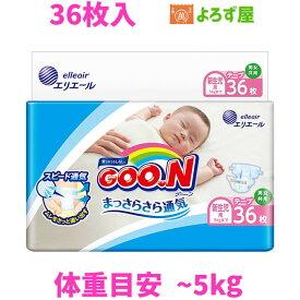 産院、病院でも使用されてる【グーン まっさらさら通気 新生児用36枚】スピード通気 ~5.0kg用 生まれてすぐの赤ちゃん用 GOON