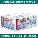 GOON グーン 肌にやさしいおしりふき エリエール 70枚×12個パック ケース販売 白段ケース ランキングお取り寄せ