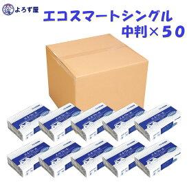 送料無料 エルヴェール エコスマート シングル 中判 703510(200枚×50パック)お手拭き 業務用 家庭用