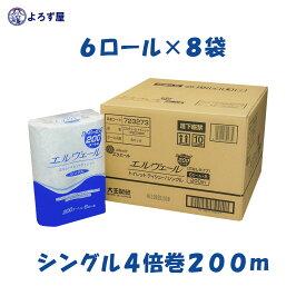 送料無料 エルヴェールトイレットペーパー 4倍巻き 200m シングル 6ロール×8袋 723273 大王製紙 ケース販売 業務用 家庭用のホルダー対応