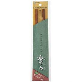 【あわせ買い2999円以上で送料無料】楽々箸 ピンセットタイプ 22.5cm No.511