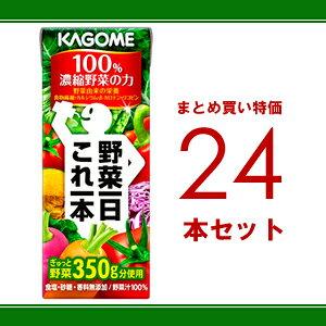 【送料込】 カゴメ 野菜一日これ一本 200ml×24本セット ケース販売(野菜ジュース 紙パック 1日1本やさい飲料)