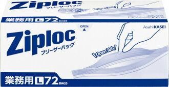 朝日旭化成封口塑膠商用冷櫃袋 L72 經濟 (4901670111446) (廚房用具、 拉鍊袋、 炊具)