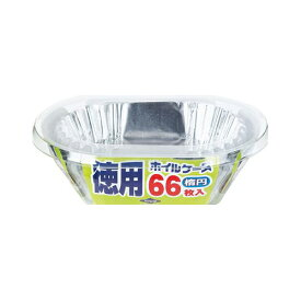 【あわせ買い2999円以上で送料無料】東洋アルミ 徳用ホイルケース楕円(内容量: 66枚)