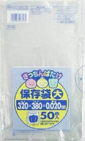 【あわせ買い2999円以上で送料無料】日本サニパック きっちんばたけLD保存袋(大) F18(内容量: 50枚)