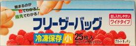 【あわせ買い2999円以上で送料無料】 日本サニパック スマートキッチン フリーザーバッグ S 透明(内容量: 25枚)