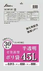 【あわせ買い2999円以上で送料無料】ポリ袋 半透明 45L 30枚入り (4976797110054)(日用品・ポリ袋・キッチン用品)
