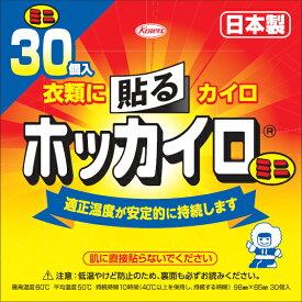 【あわせ買い2999円以上で送料無料】【興和】【ホッカイロ】ホッカイロ 貼るミニ30個(4987067827503)