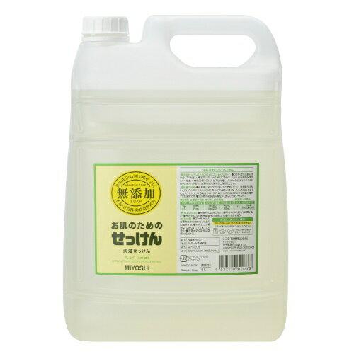 【送料無料】ミヨシ 業務用 無添加 衣類のせっけん つめかえ用 5L(無添加石鹸)無香料 (4537130101773)