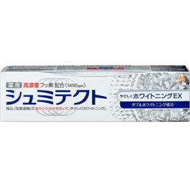 【あわせ買い2999円以上で送料無料】薬用シュミテクト やさしくホワイトニングEX 90g