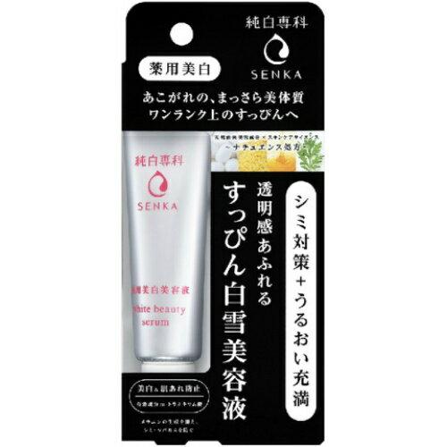 【P10倍】エフティ資生堂 純白専科 すっぴん白雪美容液 35g