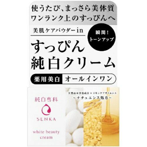 【P10倍】エフティ資生堂 純白専科 すっぴん純白クリーム 100g