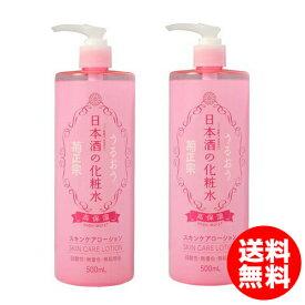 【送料無料】菊正宗 日本酒の化粧水 高保湿2本セット (4971650800578)