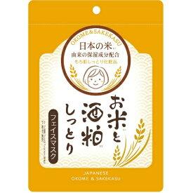 【あわせ買い2999円以上で送料無料】三和通商 お米と酒粕しっとり フェイスマスク 7枚入